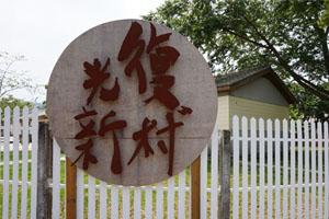 台中散步地圖│光復新村,舊眷村化身年輕人的夢想搖籃