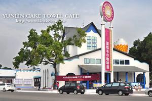 【雲林‧虎尾】iicake雲林蛋糕毛巾咖啡館