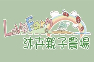 【彰化‧溪湖】沐卉親子農場