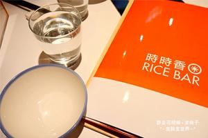 【台中‧西屯】時時香Rice Bar