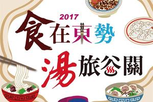 8、9月來山城 東勢吃美食 谷關泡好湯湯