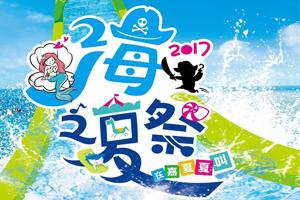 2017海之夏祭