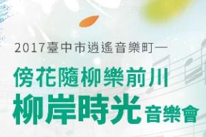 柳岸時光音樂會 7/22回味民歌戀曲