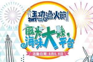 王功漁火節