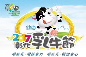 2017彰化乳牛節