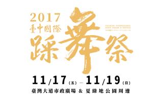 2017台中國際踩舞節