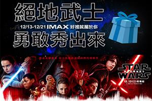 《絕地武士勇敢秀出來 IMAX好禮就屬於你》