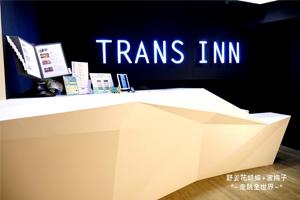 傳思文旅 Trans inn