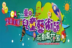 2018台中兒童藝術節