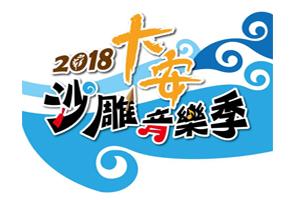 台中大安沙雕音樂季6/2登場