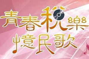 「青春稅樂 憶民歌」演唱會6/30登場