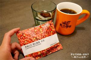 【彰化.員林】熙舍咖啡