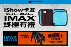《台中限定》iShow卡友 IMAX終極有禮