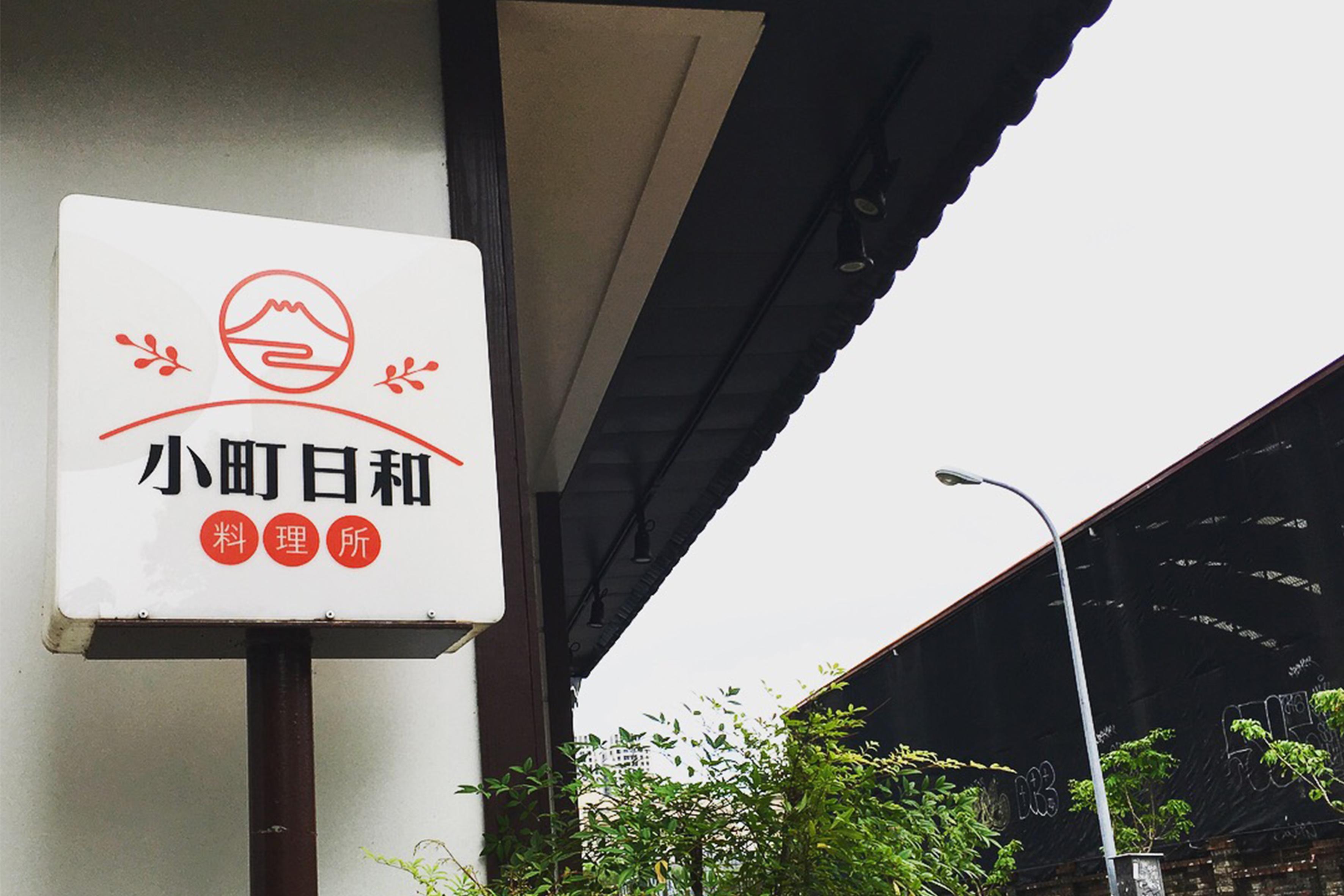 【台中.北區】小町日和料理所