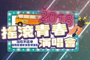 2018搖滾青春演唱會