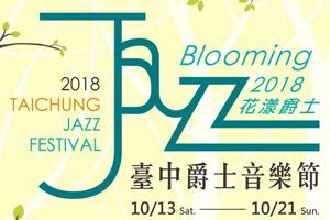 2018臺中爵士音樂節