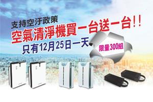 【元山家電】對抗空汙空氣清淨機 ◆ 限時買一送一 ◆