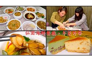 【台中·北屯】仙園海鮮會館|熱呼呼的外帶年菜,讓你有熱年菜直接吃,不用加熱,土鳳梨起司蛋糕超威!