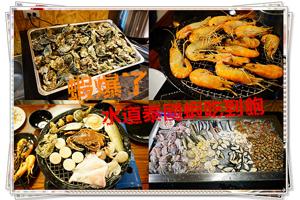 【台中·西屯區】蝦爆了水道泰國蝦吃到飽|產地直送,每一隻都健康活跳跳的超難抓,想吃多少現撈現烤最新鮮