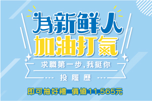 延長再加碼│【得獎名單】1111中台灣為新鮮人加油打氣!