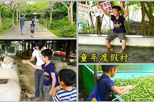 【嘉義·番路鄉】回到我們小時候的童年渡假村,天然無毒友善環境,豐富的活動讓孩子玩得忘記時間。