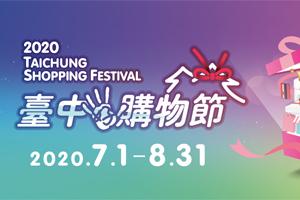 2020米其林指南跨出天龍國 8/24台中國家歌劇院登場