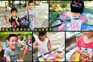 【台中·北區】日盛牛肉|超輕鬆烤肉組!中秋節帶孩子烤肉當個優雅的媽媽超輕鬆~